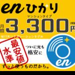 enひかり NTT西日本から感謝状