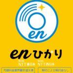 業界最安値の光コラボサービス「enひかり」サービスの特徴